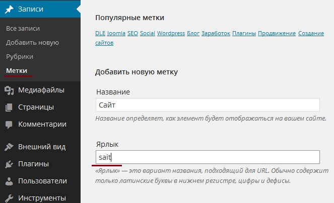 WordPress: как превратить метку в категорию и наоборот?